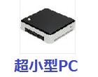 �����^PC/�~�jPC�̔�r